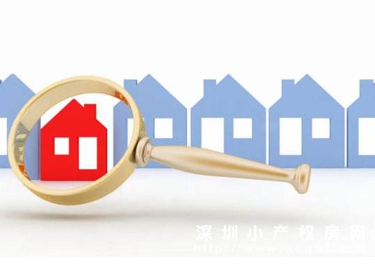 深圳小产权房买卖过户必须要注意的那些事